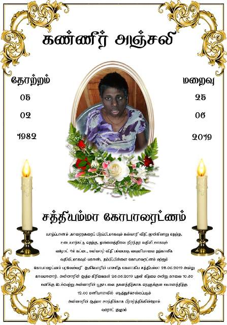 May her (P. Shakthiyamma) Soul rest in Peace